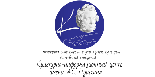 Культурно-информационный центр им. А.С. Пушкина
